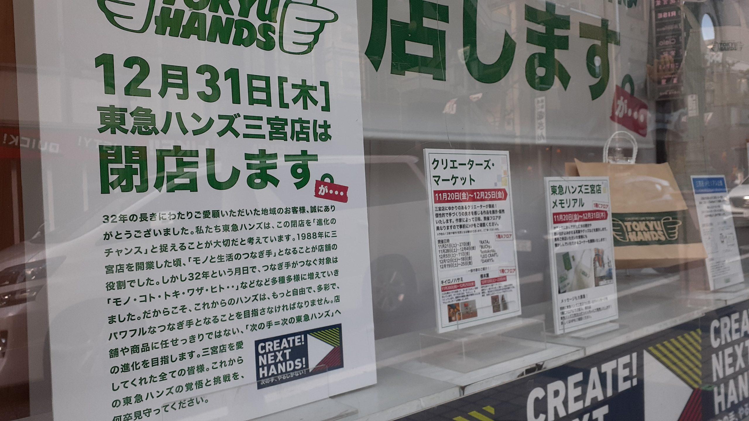 ハンズ 閉店 東急 三宮 店
